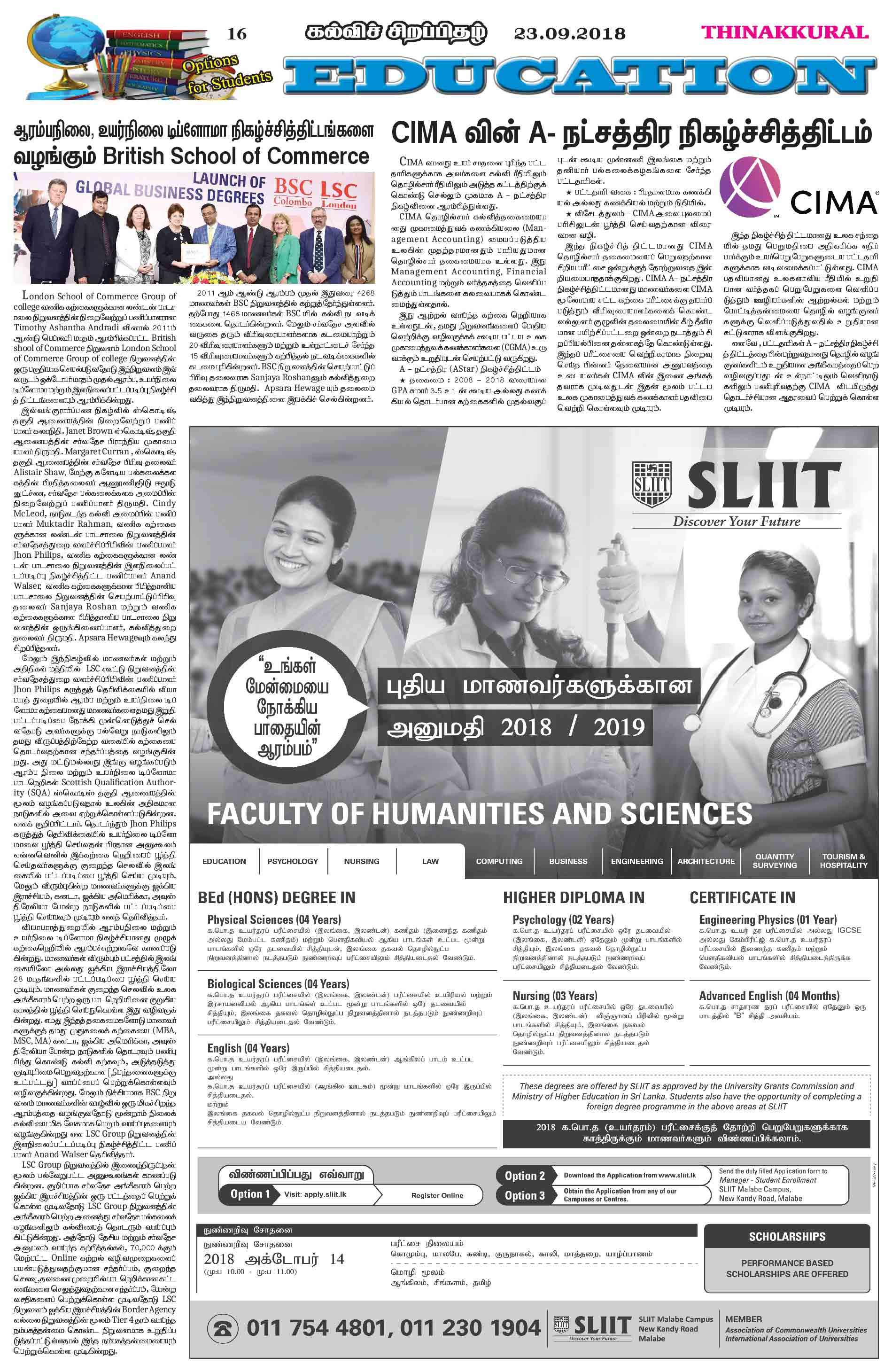 Faculty-of-Humanities-and-Sciences-Advertisements