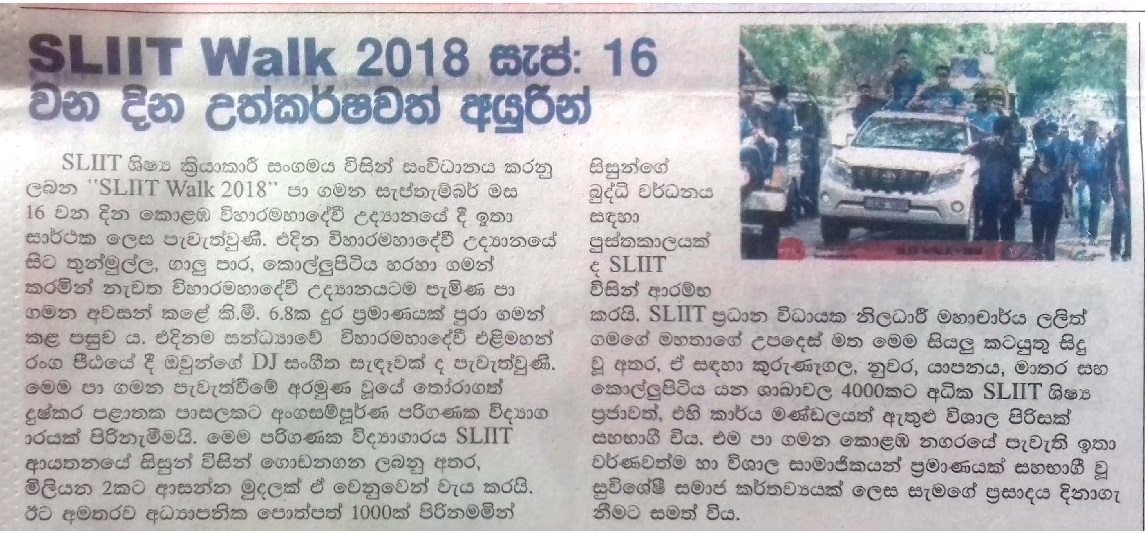SLIIT-Walk-Lakbima23.09.2018