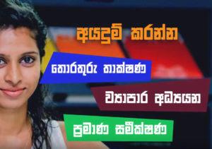 SLIIT-June-intake-2017-TVC-Sinhala