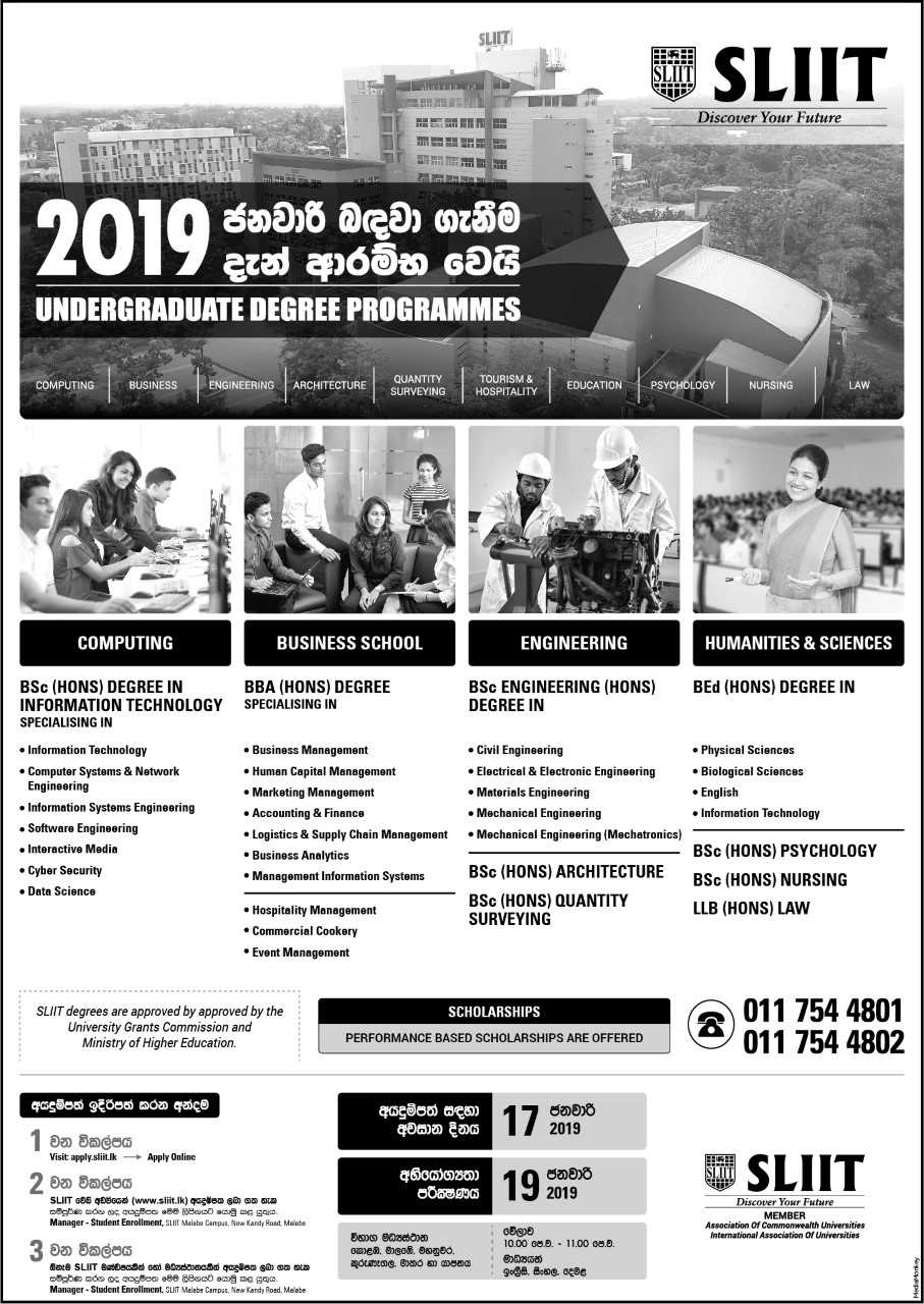 Enrollment-for-January-intake-2019-sinhala-add