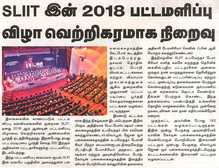 SLIIT-Holds-convocation-at-SLIIT-Auditorium-Daily-Virakesari-29-10-2018