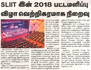 SLIIT-Convocation-Daily-Virakesari-29-10-2018