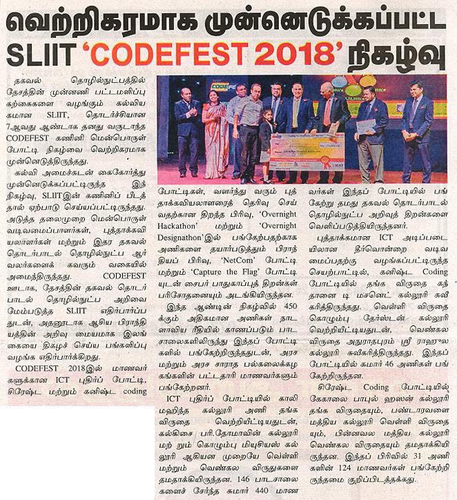 SLIIT-CODEFEST-2018-Daily-Virakesari-07-11-2018