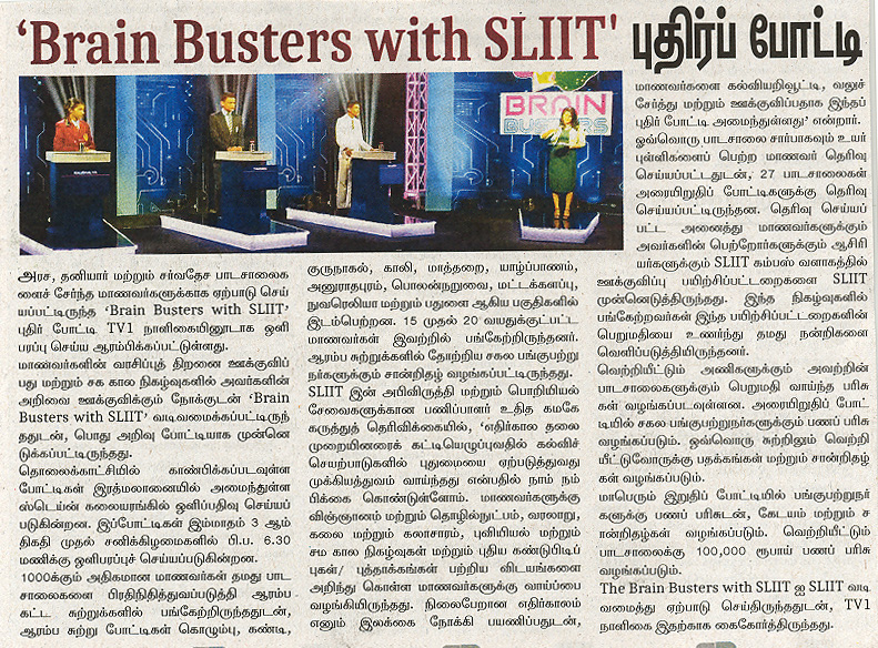 Brain-Busters-with-SLIIT-Sunday-Thinakkural-18-11-20181