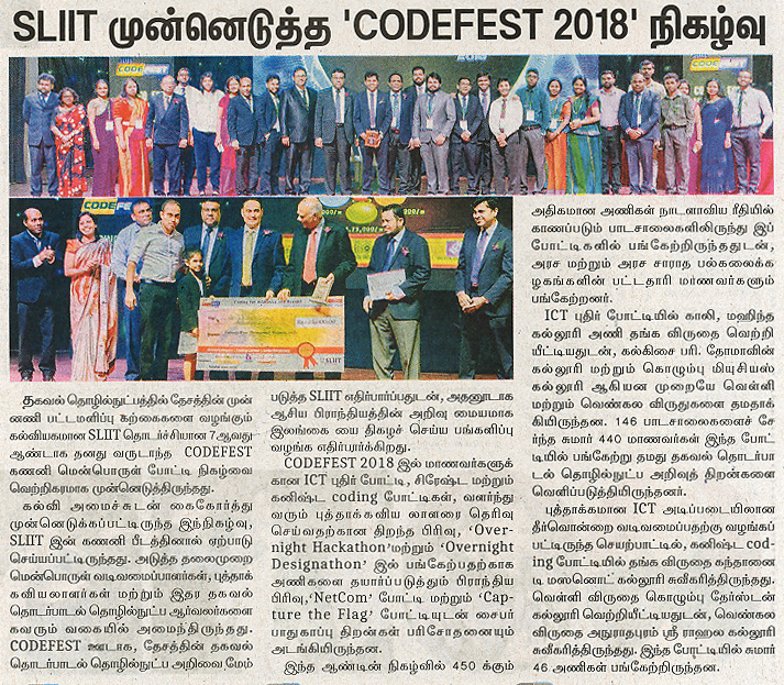 SLIIT-CODEFEST-2018-Sunday-Thinakkural-25-11-2018