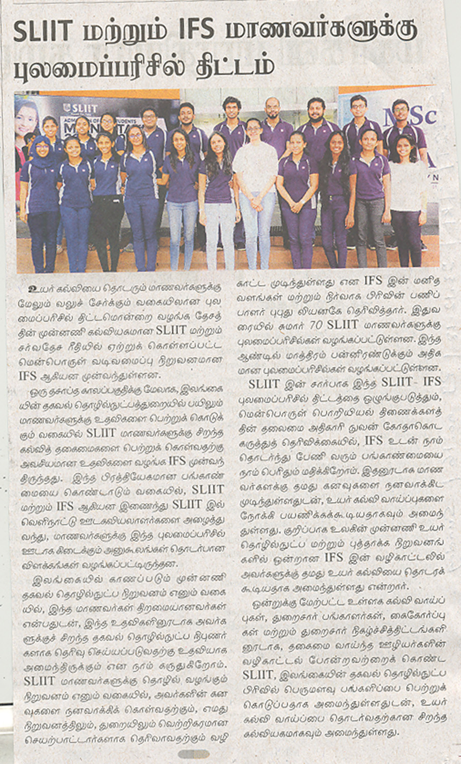 SLIIT-and-IFS-Collaboration-Continues-to-Empower-Students-through-Unique-Scholarship-Scheme-Sunday-Thinakkural-23-12-2018