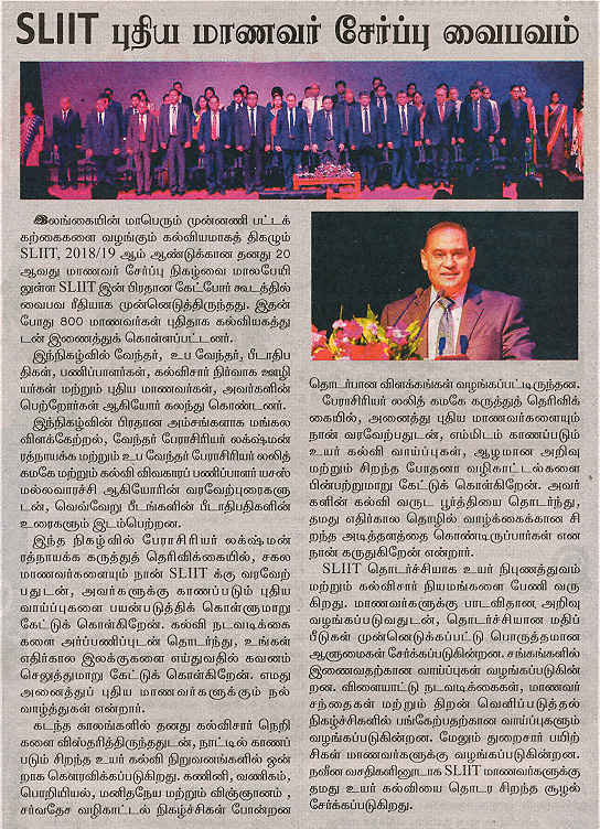 SLIIT-Welcomes-New-2018-19-Intake-with-Induction-Ceremony-Sunday-Thinakkural-16-12-2018