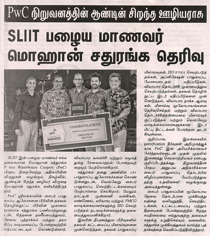 SLIIT-Alumnus-Mohan-Chathuranga-named-PwC-Employee-of-the-Year-Sunday-Thinakaran-13-01-2019