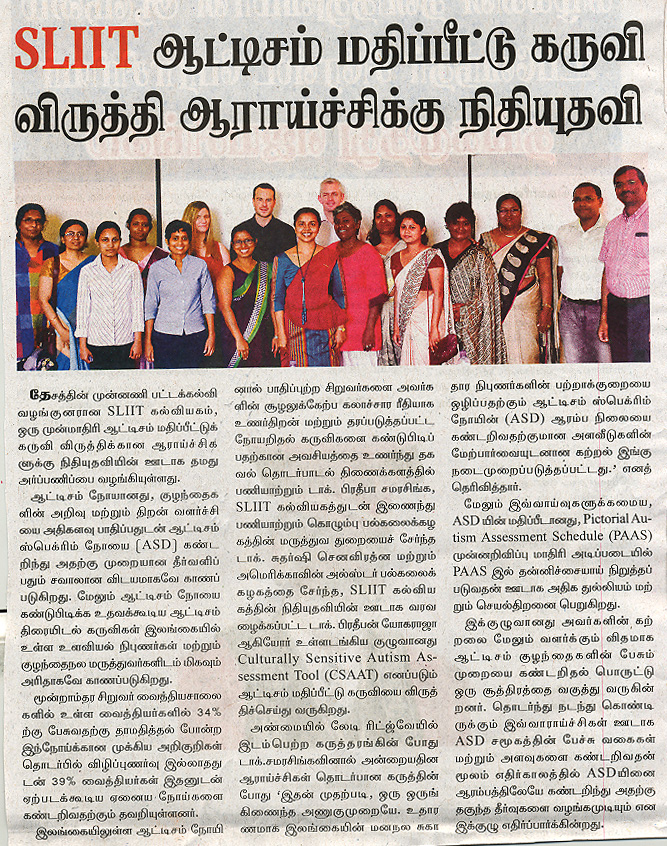 SLIIT-Funds-Research-Grants-to-Develop-Autism-Assessment-Tool-Sunday-Thinakkural-13-01-2019