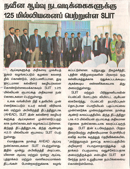 SLIIT-Rerceives-over-Rs.-125-Mn-for-Cutting-edge-Research-Thinakaran-19-07-2019