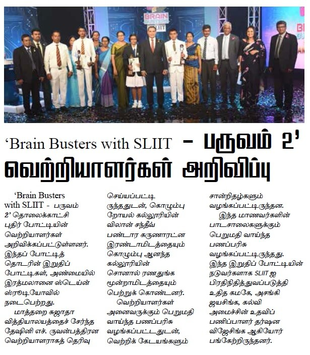 Brain-Busters-with-SLIIT-Season-2-Ends-in-High-Note-TM-P12-03.06