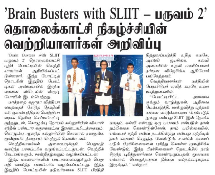 Brain-Busters-with-SLIIT-Season-2-Ends-in-High-Note-Virakesari-Daily-SLIIT-P09-02.06.2020