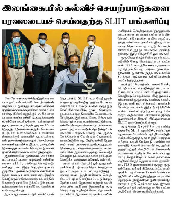 SLIIT-Contributes-to-Broadening-the-Horizons-of-Education-in-Sri-Lanka-Tkl-P12-05.06.2020